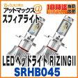 【スフィアライト】【SRHB045】スフィアLEDヘッドライト(HB3/HB4 12V/24V兼用 4500K 3年保証)RIZINGII スフィアLEDライジング2