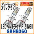 3月上旬発送【スフィアライト】【SRHB060】スフィアLEDヘッドライト(HB3/HB4 12V/24V兼用 6000K 3年保証)RIZINGII スフィアLEDライジング2