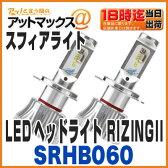 【スフィアライト】【SRHB060】スフィアLEDヘッドライト(HB3/HB4 12V/24V兼用 6000K 3年保証)RIZINGII スフィアLEDライジング2