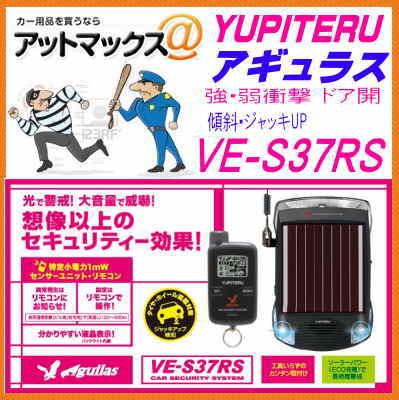 VE-S37RS ユピテル コードレス通報機能付き 簡易取付型カーセキュリティ Aguilas アギュラスVE-S37...