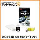 【SOFT99 ソフト99】ヘッドライトの黄ばみ、くもり取り LIGHT ONE(ライトワン)【03133】 {03133[9118]}