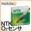 NTK O2センサ 【NTK 酸素センサ】 LZA08-EJ2・スズキ MRワゴン 純正品番:18213-58J01