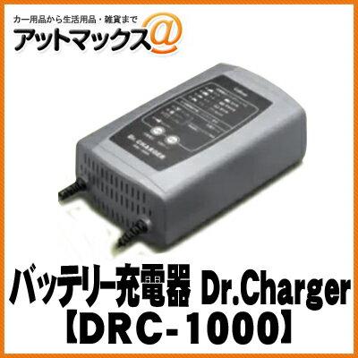 バッテリー充電器 Dr.Charger DRC1000