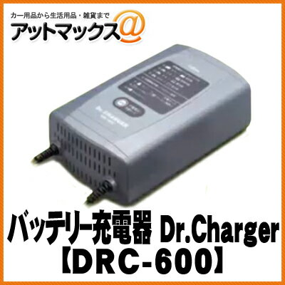 DRC-600 バッテリー充電器 Dr.Charger DRC-600