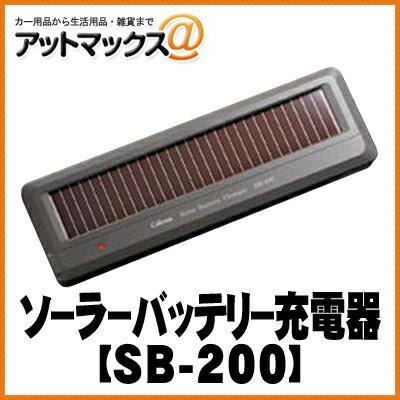SB-200 CELLSTARセルスター ソーラーバッテリー充電器SB-200{SB-200 1150 }