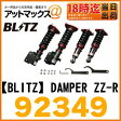 【BLITZ ブリッツ】DAMPER ZZ-R ホンダ S660 JW5用車高調整式サスペンションキット【92349】