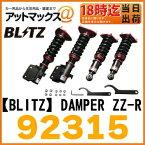 【BLITZ ブリッツ】DAMPER ZZ-Rホンダ オデッセイ H25/11〜 RC1等車高調整式サスペンションキット【92315】