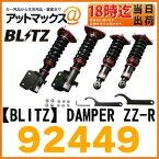 【BLITZ ブリッツ】DAMPER ZZ-RPOLO フォルクスワーゲン ポロ コンフォートライン アウディA1等車高調整式サスペンションキット【92449】