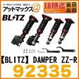 【BLITZ ブリッツ】DAMPER ZZ-R日産 エクストレイル T32/HT32/NT32/HNT32用 車高調整式サスペンションキット 【92335】