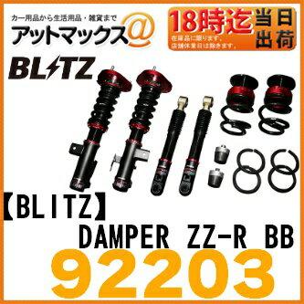 【BLITZ ブリッツ】DAMPER ZZ-R BB トヨタアルファード ヴェルファイア 20系用 車高調整式サスペンションキット【92203】:アットマックス@