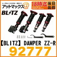 【BLITZ ブリッツ】DAMPER ZZ-R スバルレガシィ BM BR ツーリングワゴン B4用車高調整式サスペンションキット【92777】