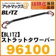 【BLITZ ブリッツ】ストラットタワーバーフロント用 トヨタ 86・ZN6 スバル BRZ・ZC6用【96100】