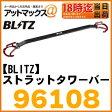 【BLITZ ブリッツ】ストラットタワーバー マツダ アテンザセダン GJ2FP アクセラスポーツ BM系用【96108】