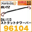 【BLITZ ブリッツ】ストラットタワーバー スズキアルトターボ アルトワークス HA36S用【96104】