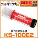 Ks-100e2_1