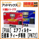 【PIAA ピア】エアフィルター PN72 純正交換 湿式 ビスカスタ...