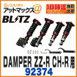【BLITZ ブリッツ】DAMPER ZZ-Rトヨタ C-HR 車高調整式サスペンションキット【92374】