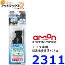エーモン 2311 USB接続通信パネル(トヨタ車用){2311[1260]}