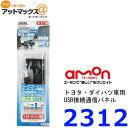 エーモン 【 ゆうパケット360円】 2312 USB接続通信パネル(ト...