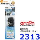エーモン 【 ゆうパケット360円】 2313 USB接続通信パネル(日...