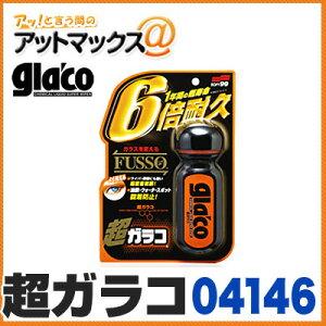 ソフト99 超ガラコ