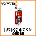 【SOFT99 ソフト99】99工房 キズペン ガンメタ【08060】 キズ...