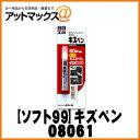 【SOFT99 ソフト99】99工房 キズペン ブラック【08061】7g キ...