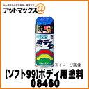 【SOFT99 ソフト99】99工房 ボデーペン アラバスターシルバー...