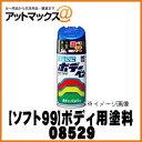 【SOFT99 ソフト99】99工房 ボデーペン ハイライトシルバーM ...