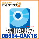 【08664-0AK16】トヨタ純正ナビ 地図更新ソフト 2015年 秋バ...