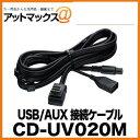 CD-UV020M パイオニア Pioneer カロッツェリア carrozzeria U...