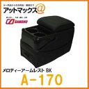 【シーエー産商】【A-170】 収納・アームレスト・コンソール ...