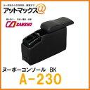 【シーエー産商】【A-230】W-170 アームレスト・コンソール ...