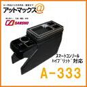 【シーエー産商】【A-333】 アームレスト・コンソール スマー...