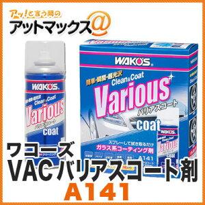 和光ケミカル VAC バリアスコート