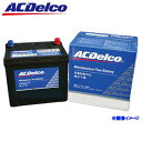 ☆廃バッテリー回収券無料☆【AC Delco ACデルコ】V...