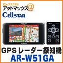 【セルスター アシュラ】【AR-W51GA】 GPSレーダー探知機 OBD2対応(高速無線LAN搭載 ...