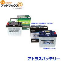 ATLAS/アトラスカーバッテリー