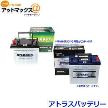 ATLAS BX/アトラス 【NF90D26L】カーバッテリー (プレミアムシリーズ 充電制御車対応) {NF90D26L[9106]}