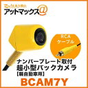 Beat-Sonic/ビートソニック 【BCAM7Y】ナンバープレート取付 ...