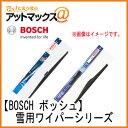 【BOSCH ボッシュ】雪用ワイパー スノーワイパーブレード 500mm 【SW50】{SW50[9110]}