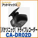 【パナソニック】【CA-DR02D】 ドライブレコーダー ストラーダーシリーズ専用 カーナビ連携タイプ 約200万画素 microSDHC DC12 {CA-DR02D[500]}