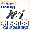 パナソニック 【CA-P24VD6D】 シガーライターコード ゴリラ用...