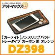 【CARMATE カーメイト】【DZ398】ノンスリップパッド トレータイプ カーボン調 オレンジ