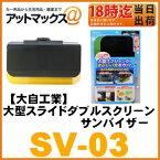 【Meltec 大自工業】 大型スライドダブルスクリーンサンバイザー 【SV-03】 {SV-03[9980]}