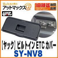 【YACヤック槌屋】【SYNV8】ビルトインETCカバー80系ノア・ヴォクシー・エスクァイア専用ブラック