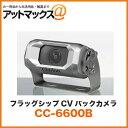 クラリオン clarion 【CC-6600B】 フラッグシップCVバックカ...