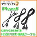 パイオニア カロッツェリア iPhone/iPod用接続ケーブルセット...