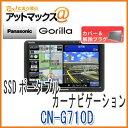 【パナソニック】【CN-G710D 専用カバー・解除プラグ 付き♪】 ゴリラ SSDポータブルカーナビゲーション 7インチ 16GB CN-G700Dの後継 {CN-G710D-C}