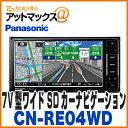【パナソニック】【CN-RE04WD】 ストラーダ 7V型ワイド SDカーナビゲーション 200mm...